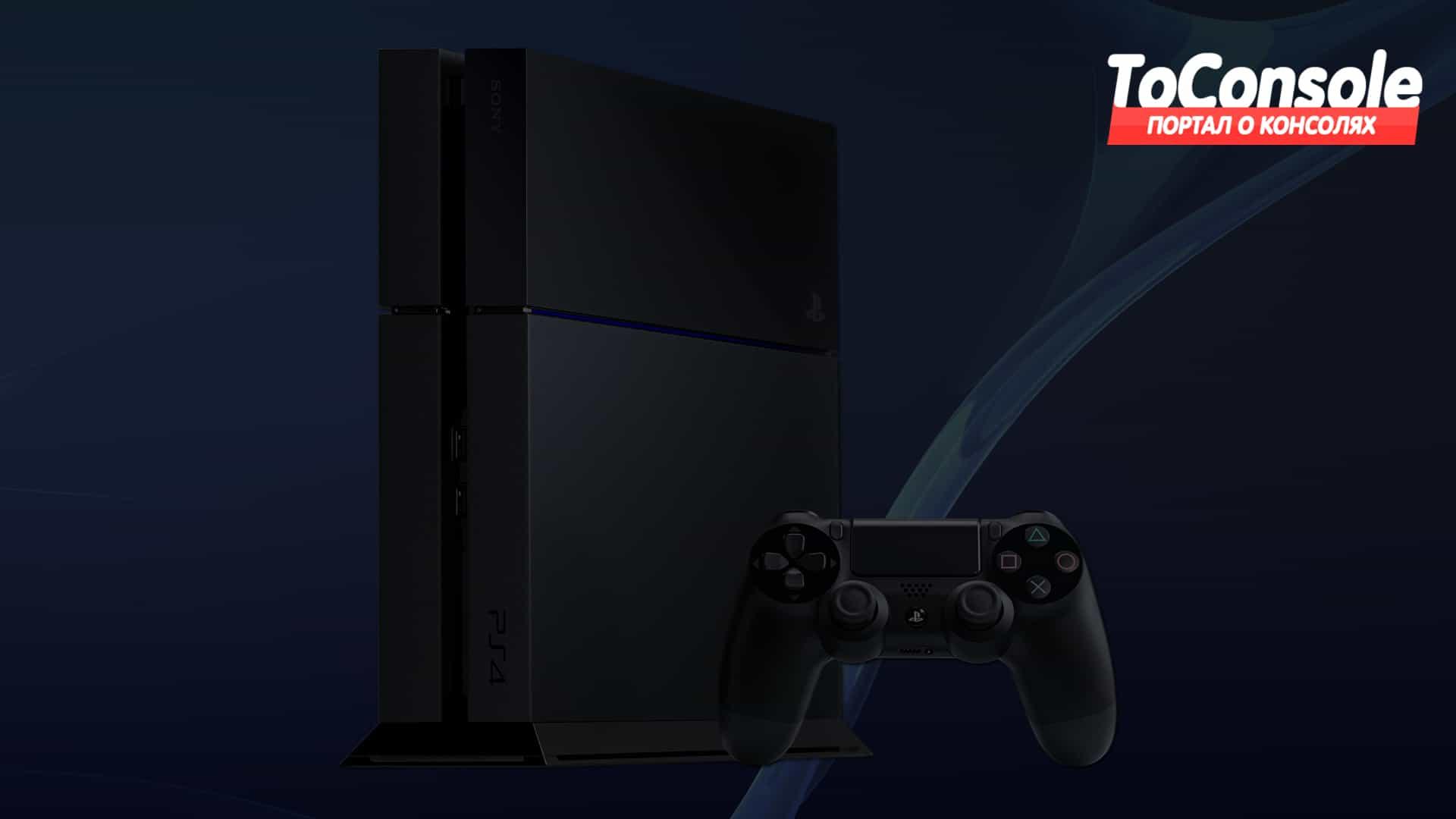 Стоит ли покупать PS4 сейчас