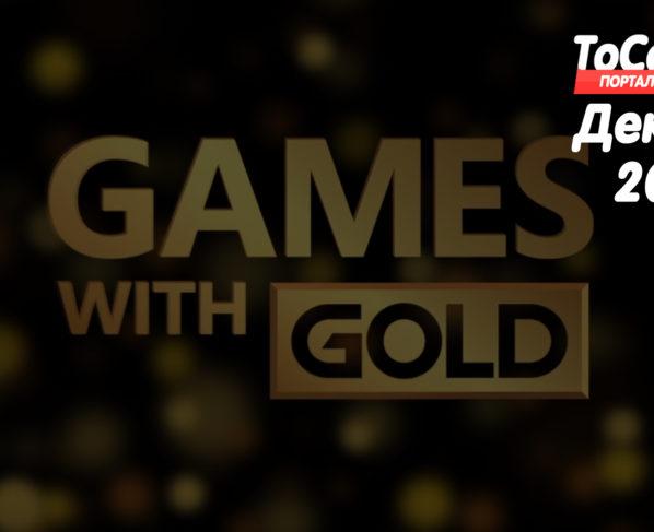игры xbox gold декабрь 2018