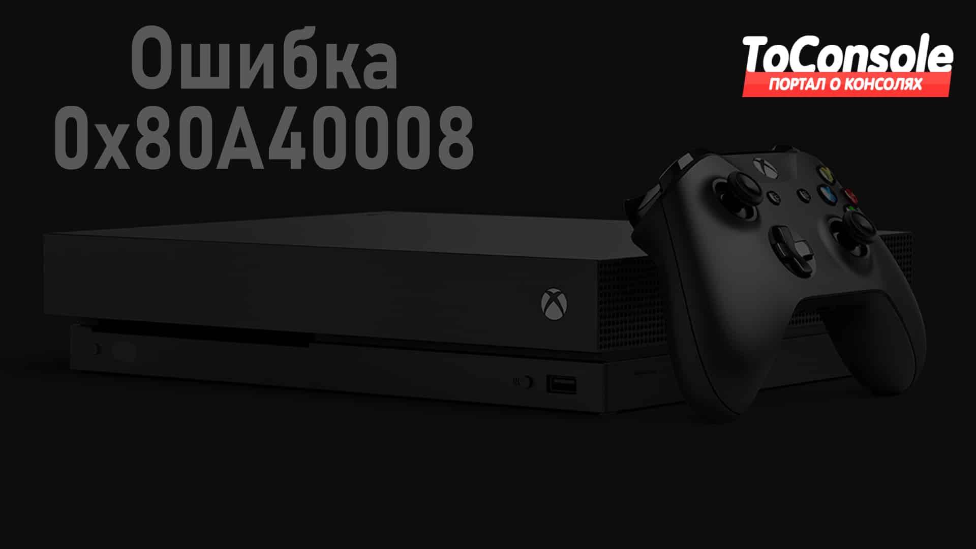 Ошибка 80A40008 Xbox One