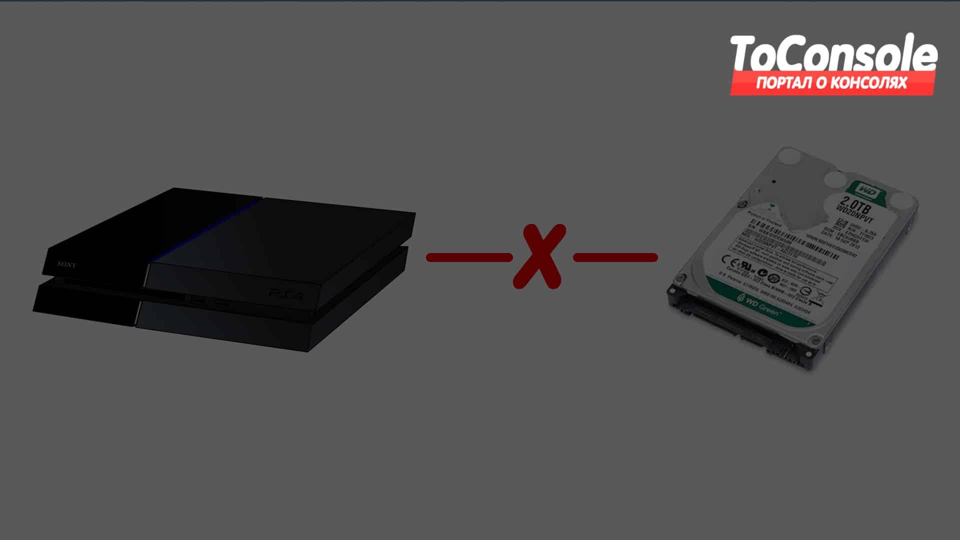 Нет доступа к системному накопителю PS4 код ошибки CE-34335-8