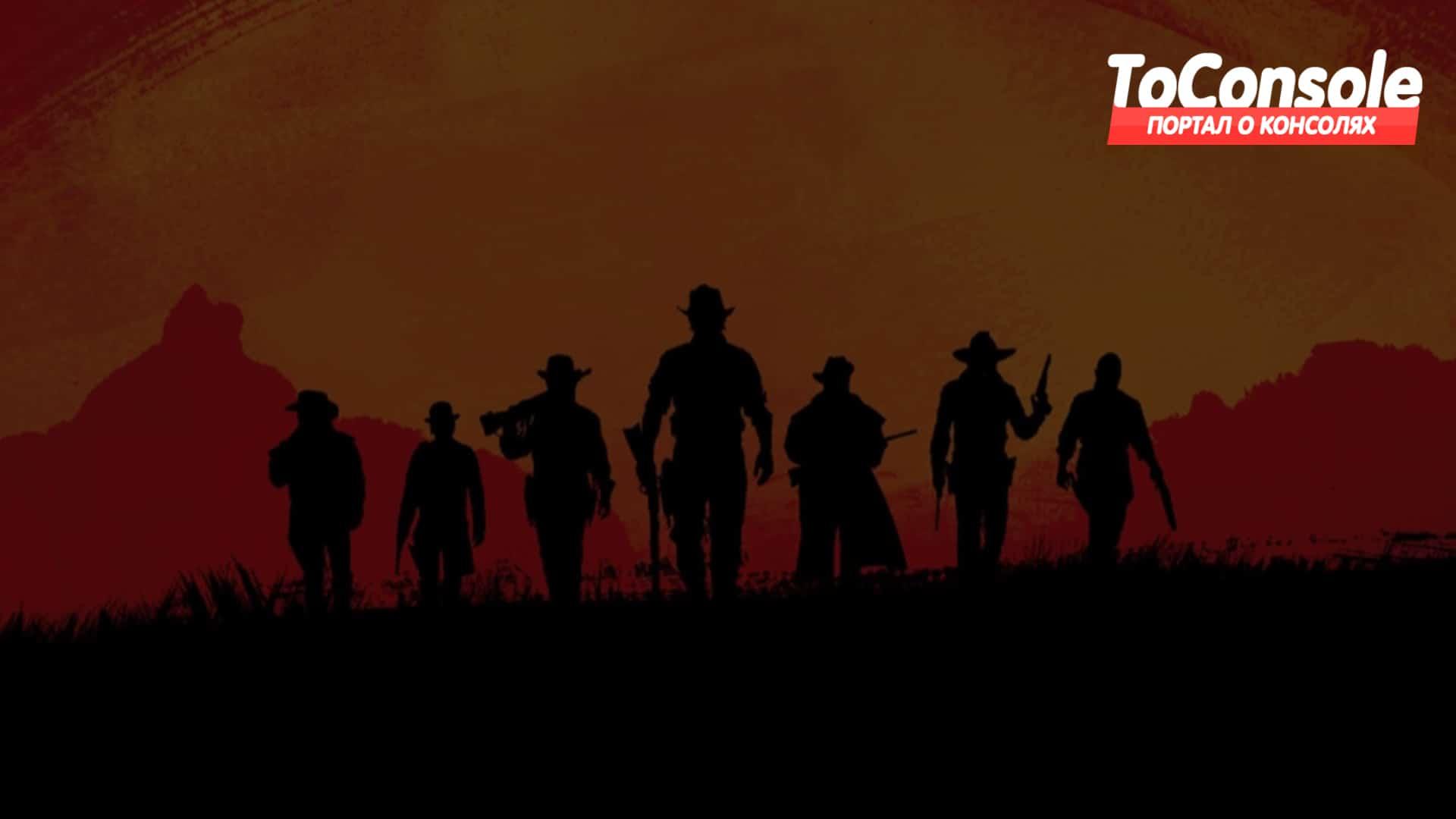 Бета-версия Red Dead Online