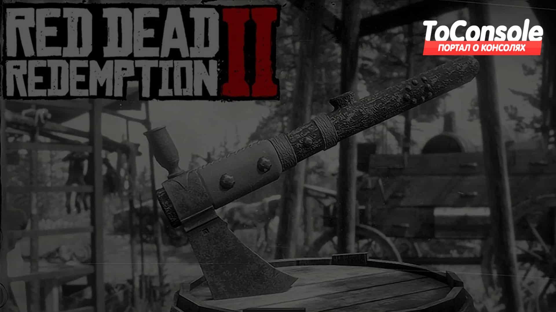 Редкое оружие в Red Dead Redemption 2