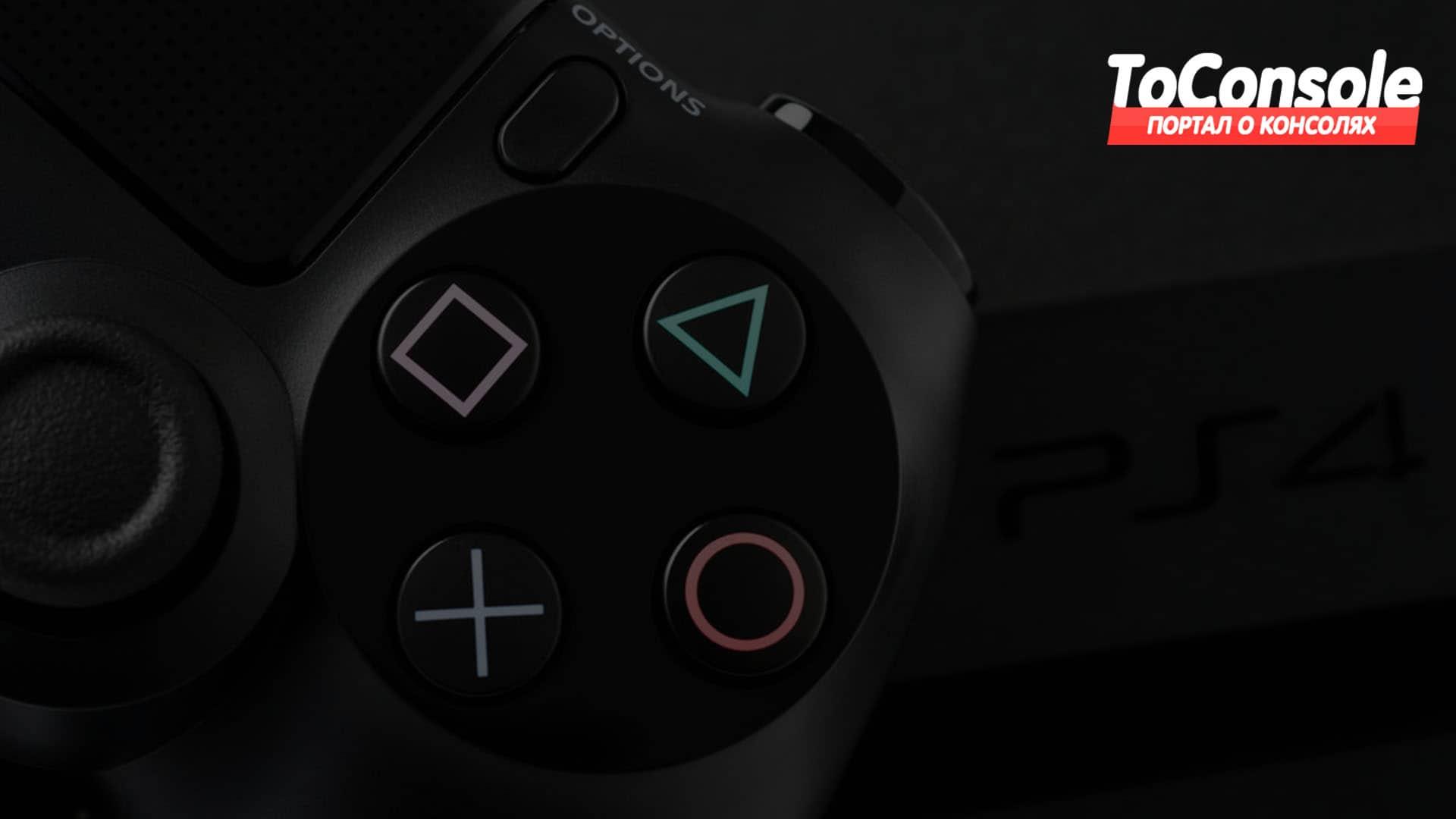 Как сбросить PS4 до заводских настроек