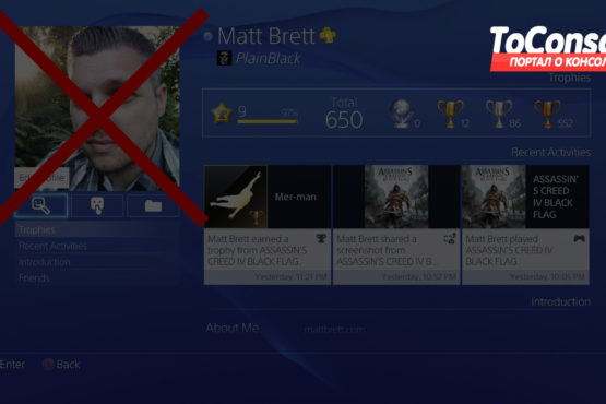 Как удалить аккаунт на PS4