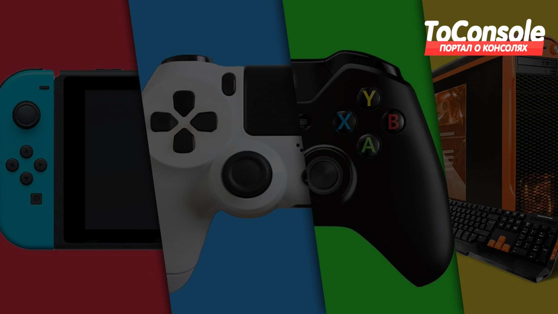 Кроссплатформенные игры PS4 и PC