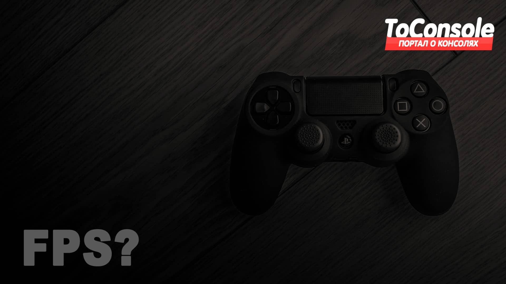 Сколько FPS в играх на PS4