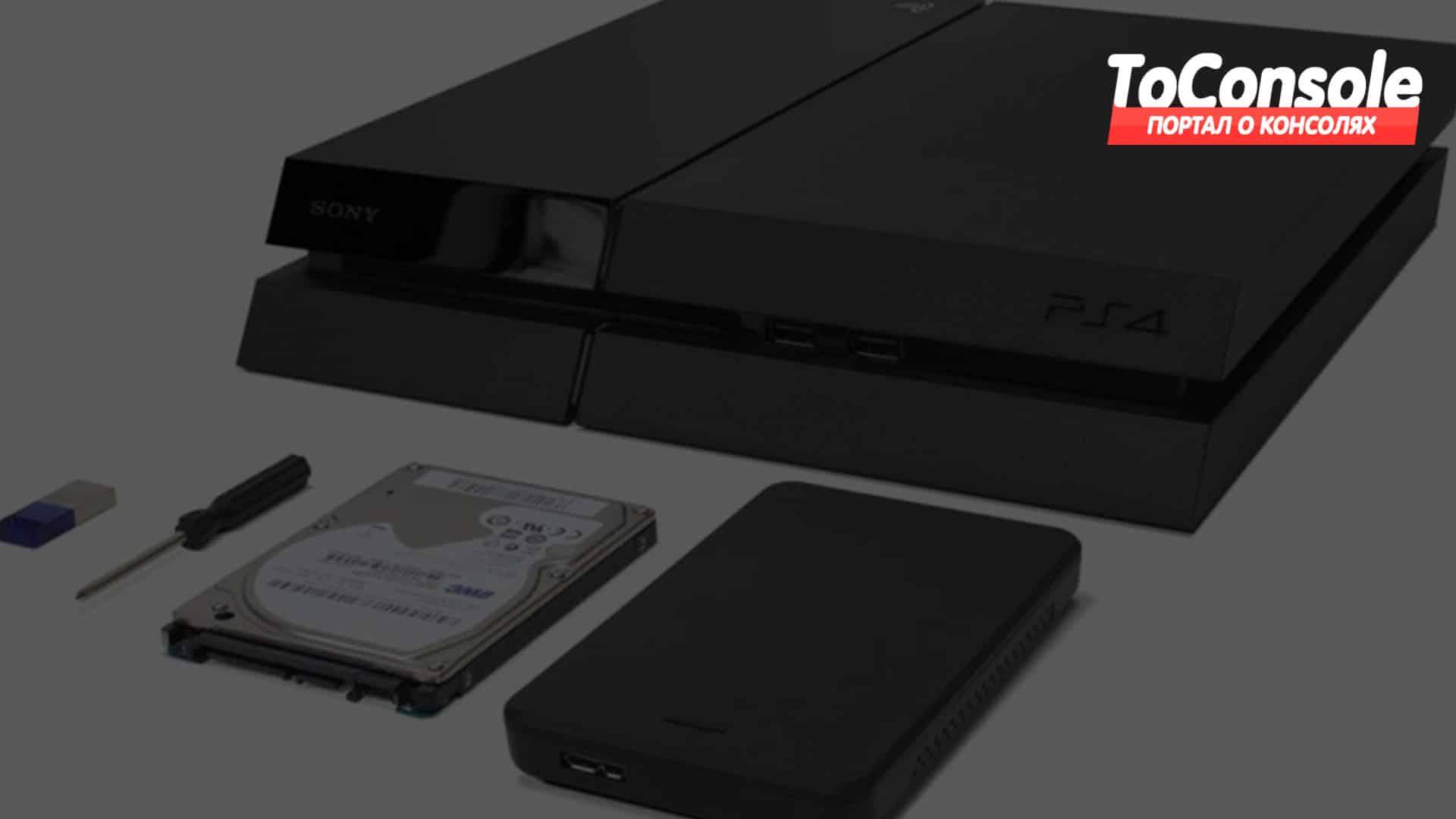 Что выбрать SSD или HDD для PS4