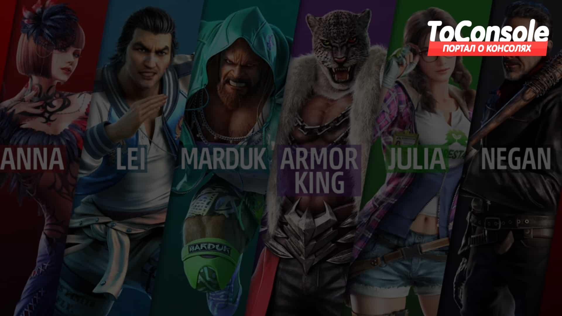 новые персонажи второго сезона Tekken 7