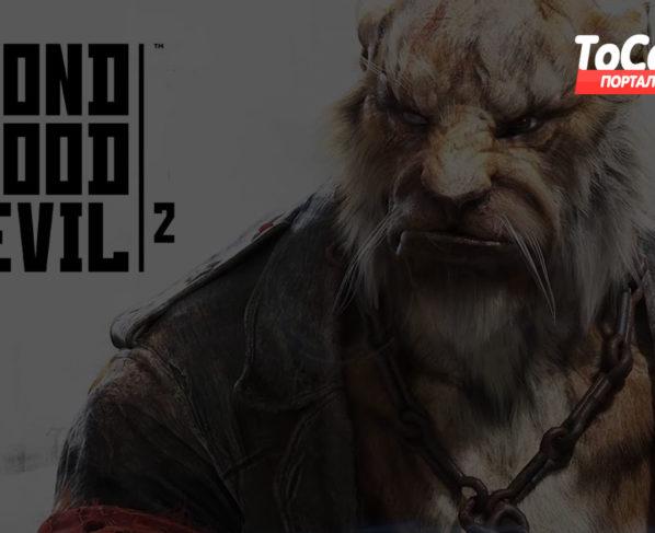 Beyond Good And Evil 2 дата выхода