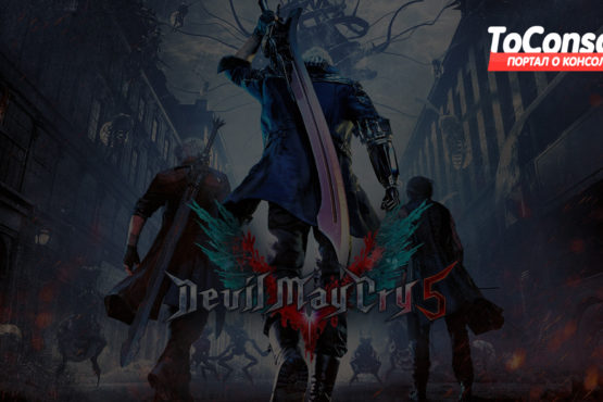 Devil May Cry 5 - обзор, дата выхода