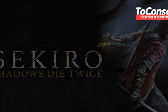 Sekiro Shadows Die Twice дата выхода обзор