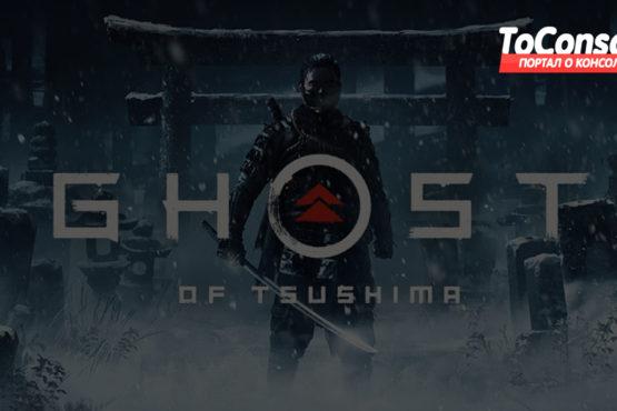 ghost of tsushima дата выхода