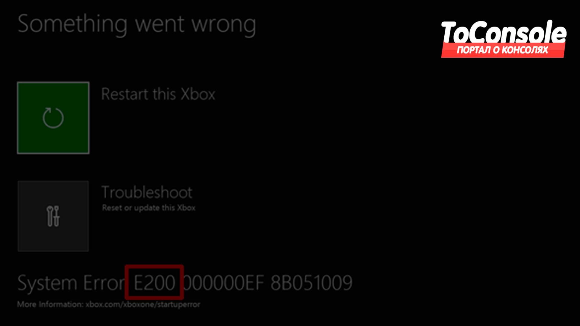коды ошибок xbox