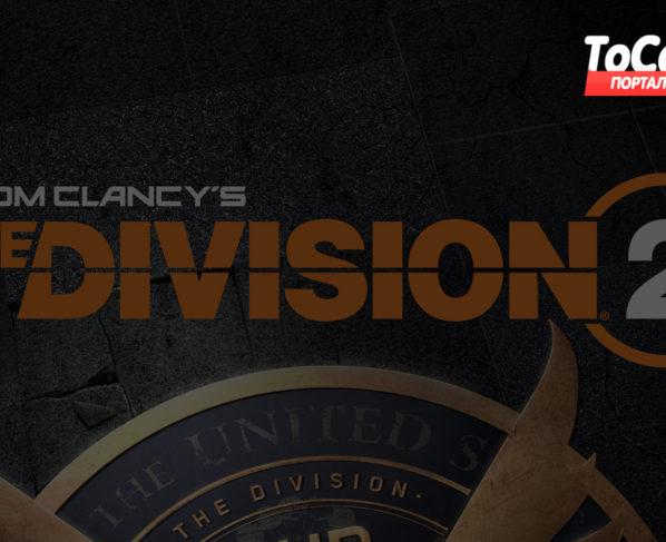 The Division 2 о дате выхода