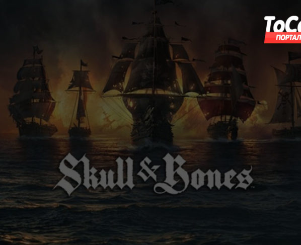 skull and bones дата выхода