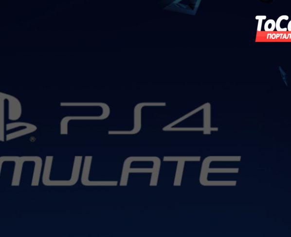 Как скачать PS4 эмулятор для ПК