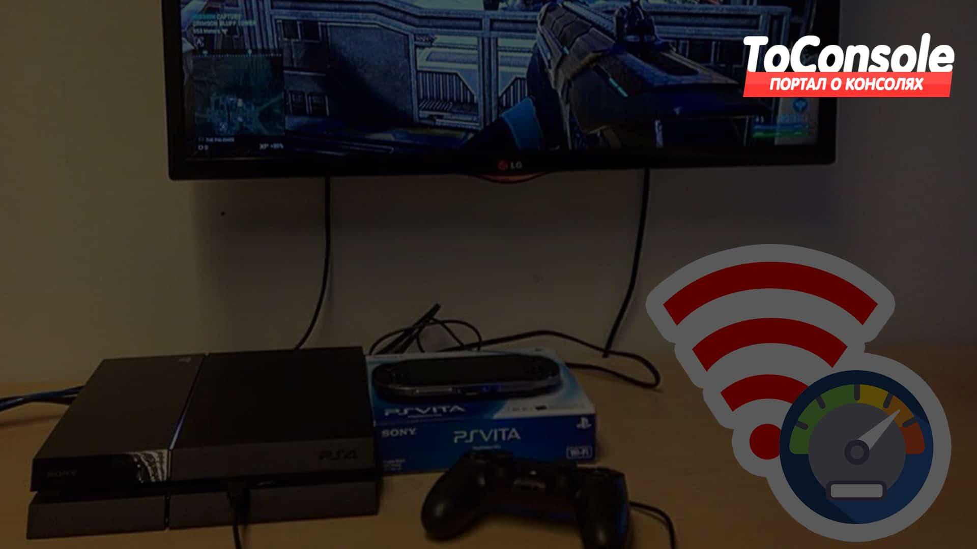 Низкая скорость интернета PS4