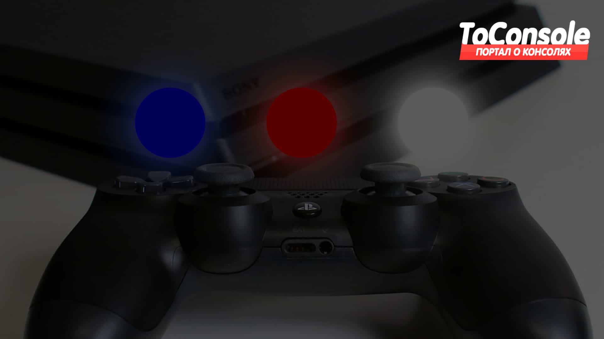 Световые индикаторы PS4