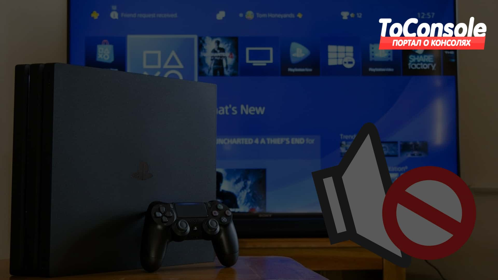 Нет звука на телевизоре от PS4