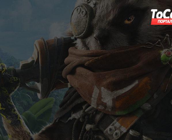Biomutant официально анонсирован на PS4, Xbox One и ПК