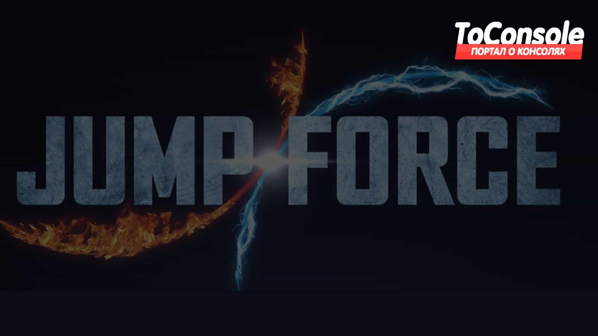 Jump Force дата выхода