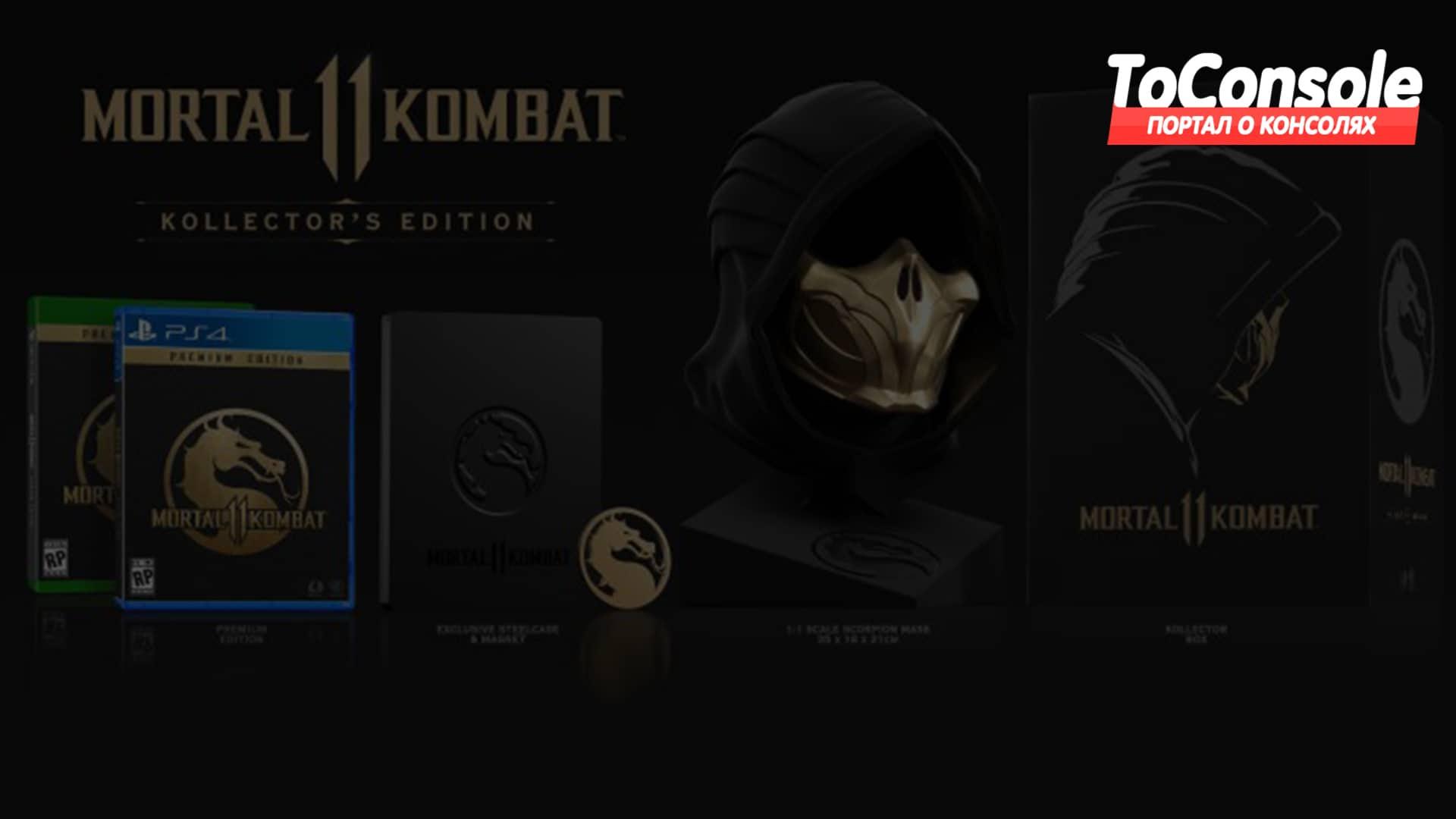 mortal kombat 11 доступна для предзаказа