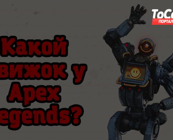 движок apex legends