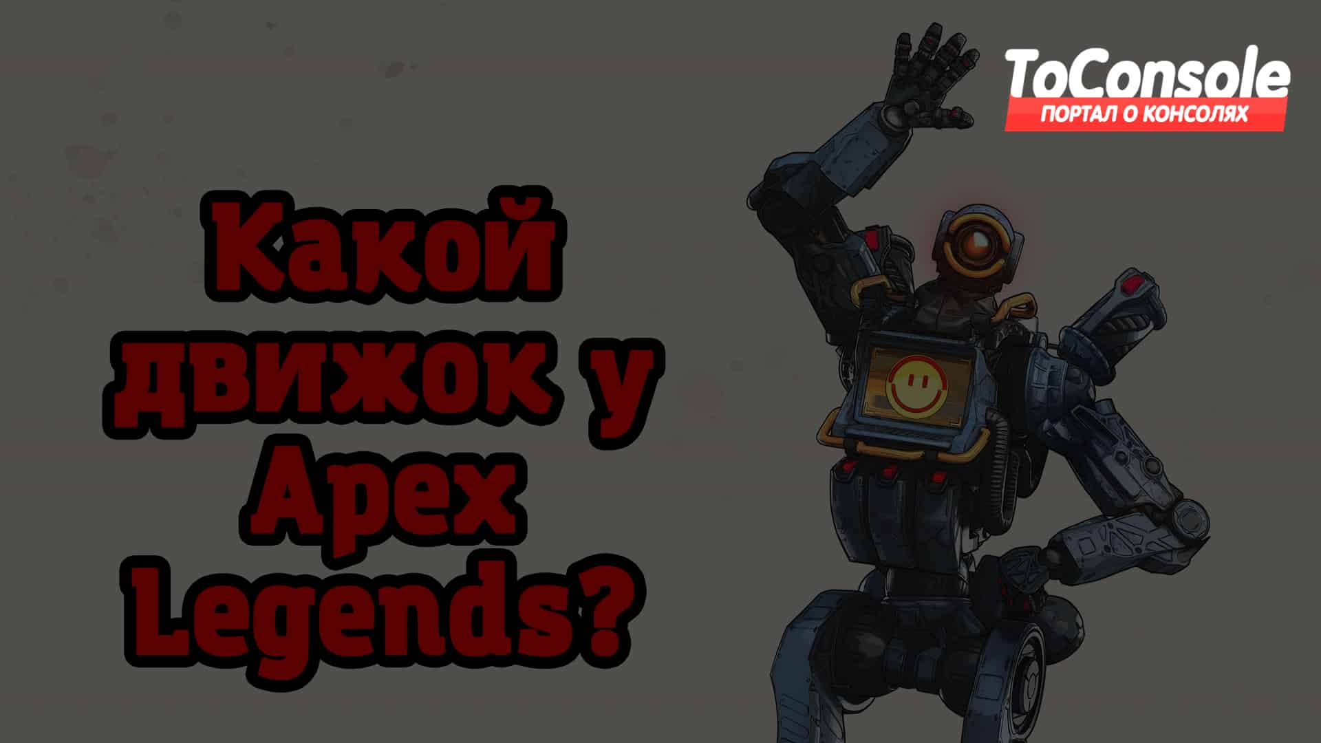 движок apex legends