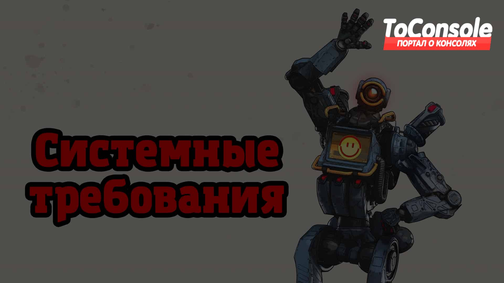 системные требования apex legends