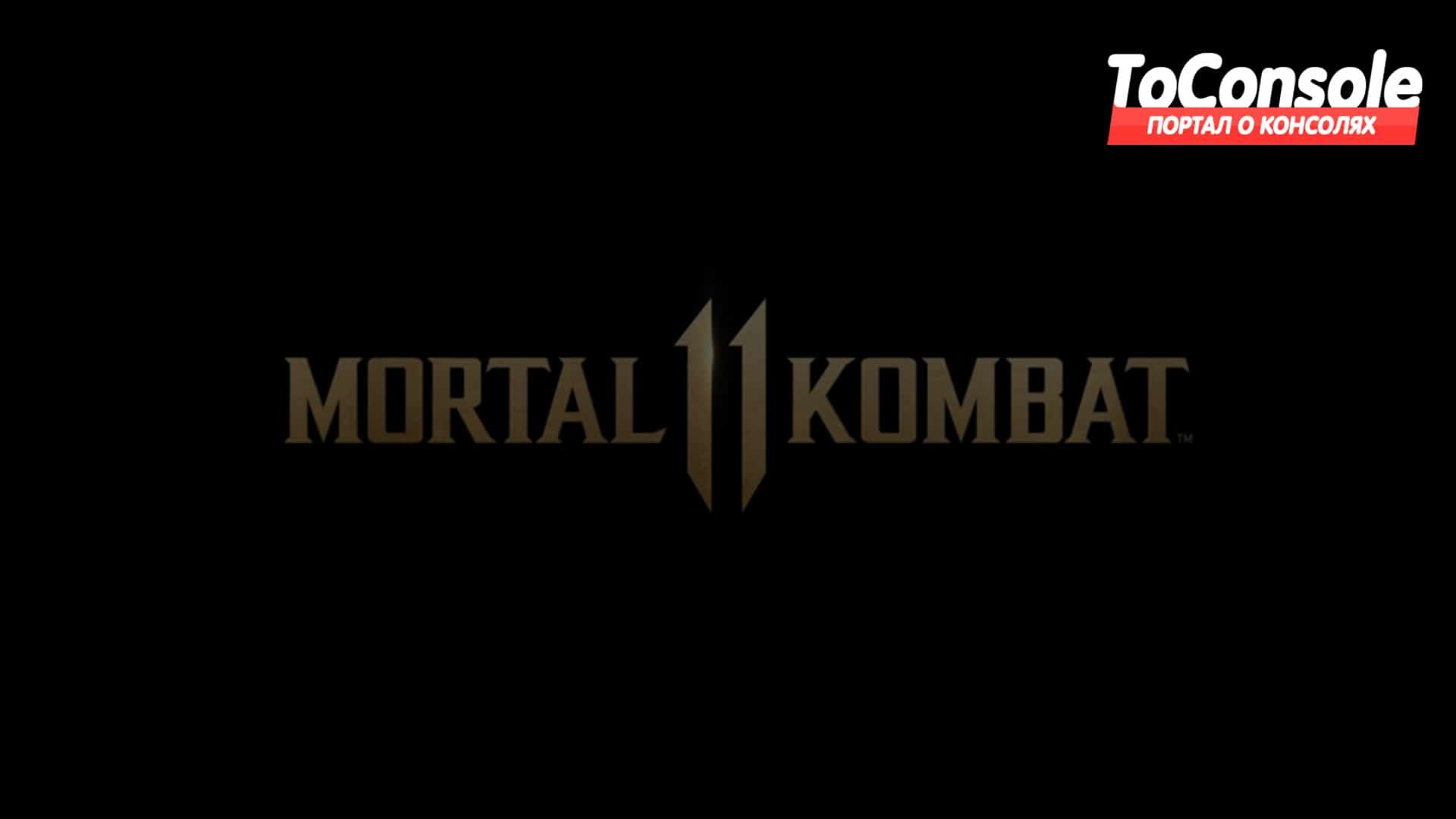 Mortal Kombat 11 дата выход