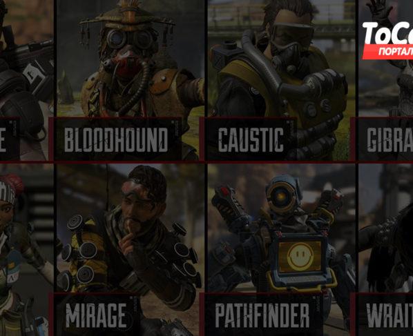 apex legends список персонажей